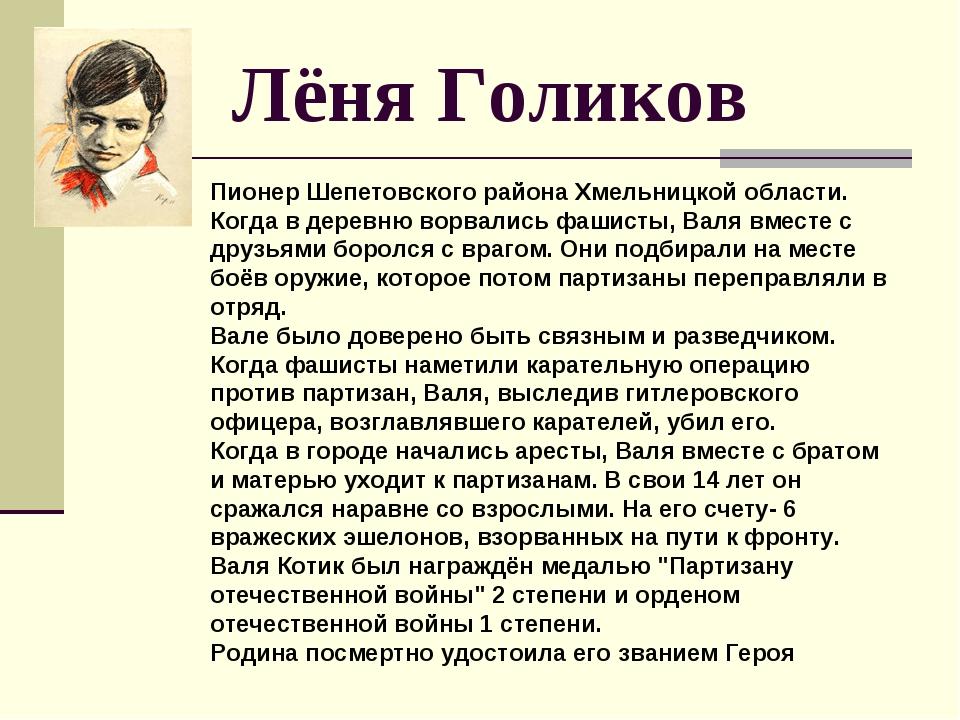 Лёня Голиков Пионер Шепетовского района Хмельницкой области. Когда в деревню...