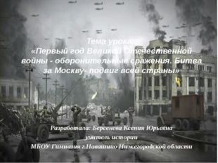Тема урока: «Первый год Великой Отечественной войны - оборонительные сражени