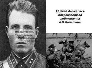 11 дней держалась погранзастава лейтенанта А.В.Лопатина.