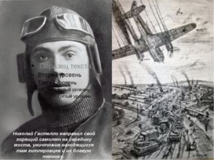 Николай Гастелло направил свой горящий самолет на середину моста, уничтожив н