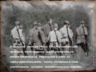 В августе – ноябре 1941 г. Сталин издает ряд приказов, требовавших: расстрели