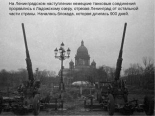 На Ленинградском наступлении немецкие танковые соединения прорвались к Ладожс