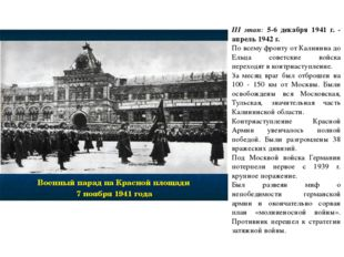 III этап: 5-6 декабря 1941 г. - апрель 1942 г. По всему фронту от Калинина до