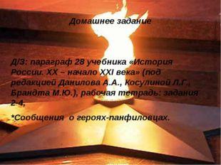 Домашнее задание Д/З: параграф 28 учебника «История России. ХХ – начало ХХIв