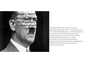 5 декабря 1940 года Гитлер принял окончательное решение о начале войны с СССР