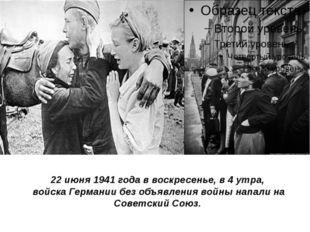 22 июня 1941 года в воскресенье, в 4 утра, войска Германии без объявления вой