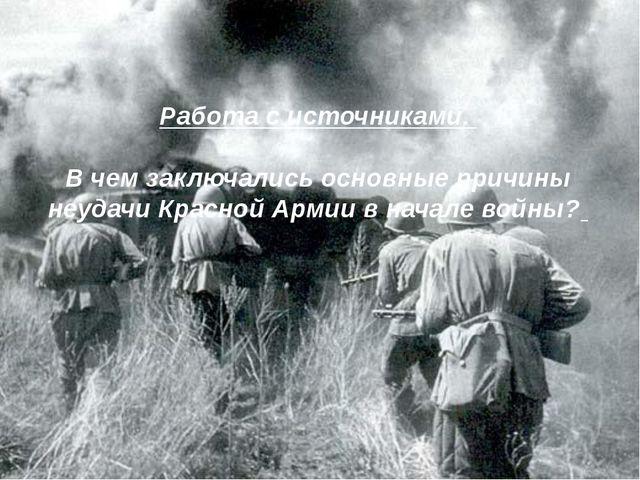 Работа с источниками. В чем заключались основные причины неудачи Красной Арм...
