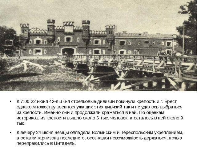 К 7:0022 июня42-я и 6-я стрелковые дивизии покинули крепость и г. Брест, од...