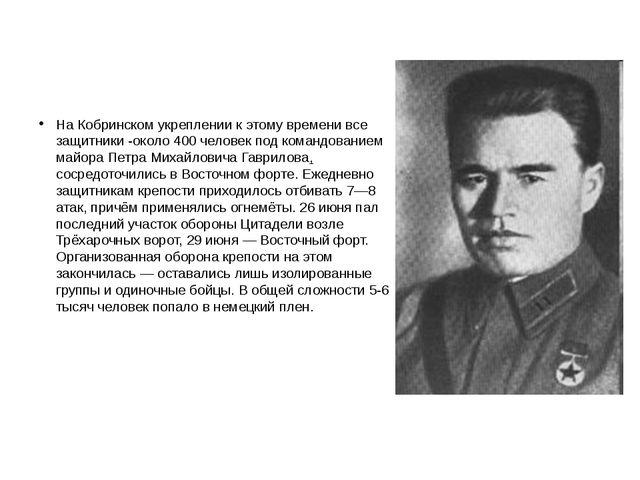 На Кобринском укреплении к этому времени все защитники -около 400 человек под...