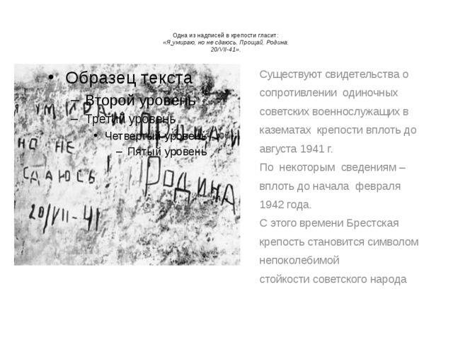 Одна из надписей в крепости гласит: «Я умираю, но не сдаюсь. Прощай, Родина....