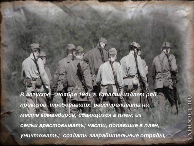 В августе – ноябре 1941 г. Сталин издает ряд приказов, требовавших: расстрели...