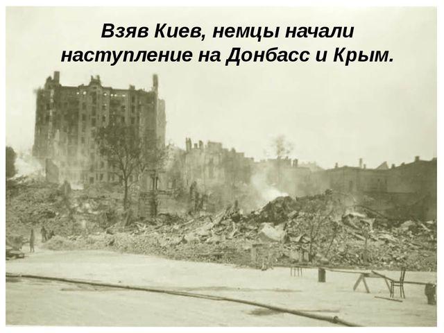 Взяв Киев, немцы начали наступление на Донбасс и Крым.