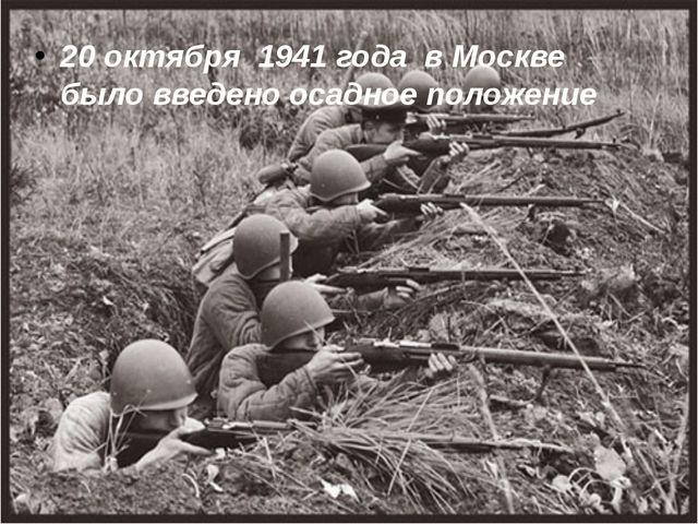 20 октября1941 года в Москве было введено осадное положение