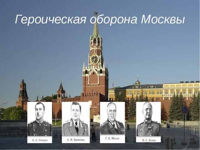 Героическая оборона Москвы