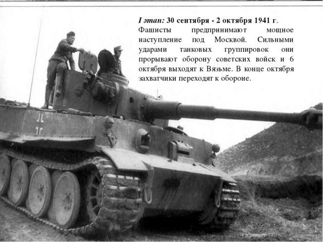 I этап: 30 сентября - 2 октября 1941 г. Фашисты предпринимают мощное наступле...