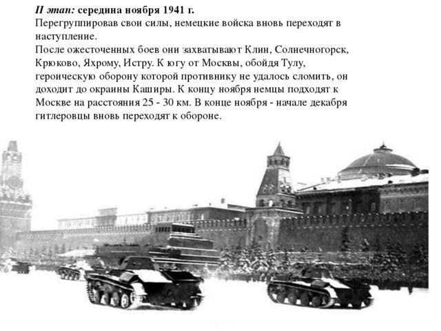 II этап: середина ноября 1941 г. Перегруппировав свои силы, немецкие войска в...