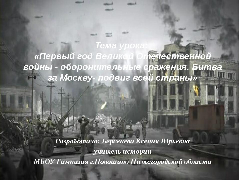 Тема урока: «Первый год Великой Отечественной войны - оборонительные сражени...