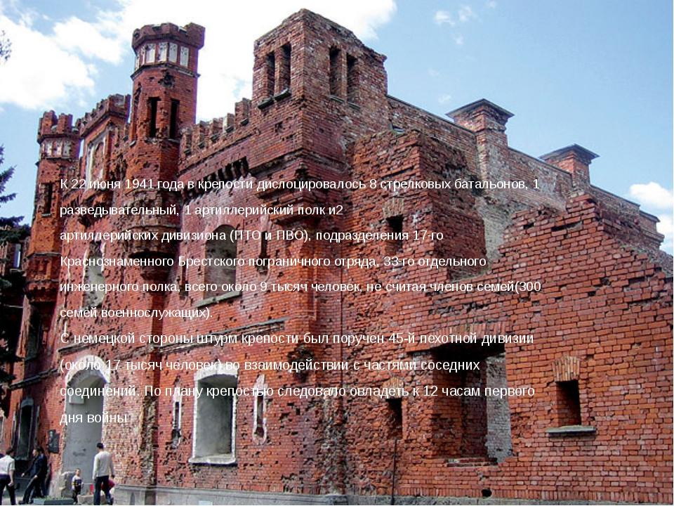 К22 июня1941 годав крепости дислоцировалось 8 стрелковыхбатальонов, 1 раз...