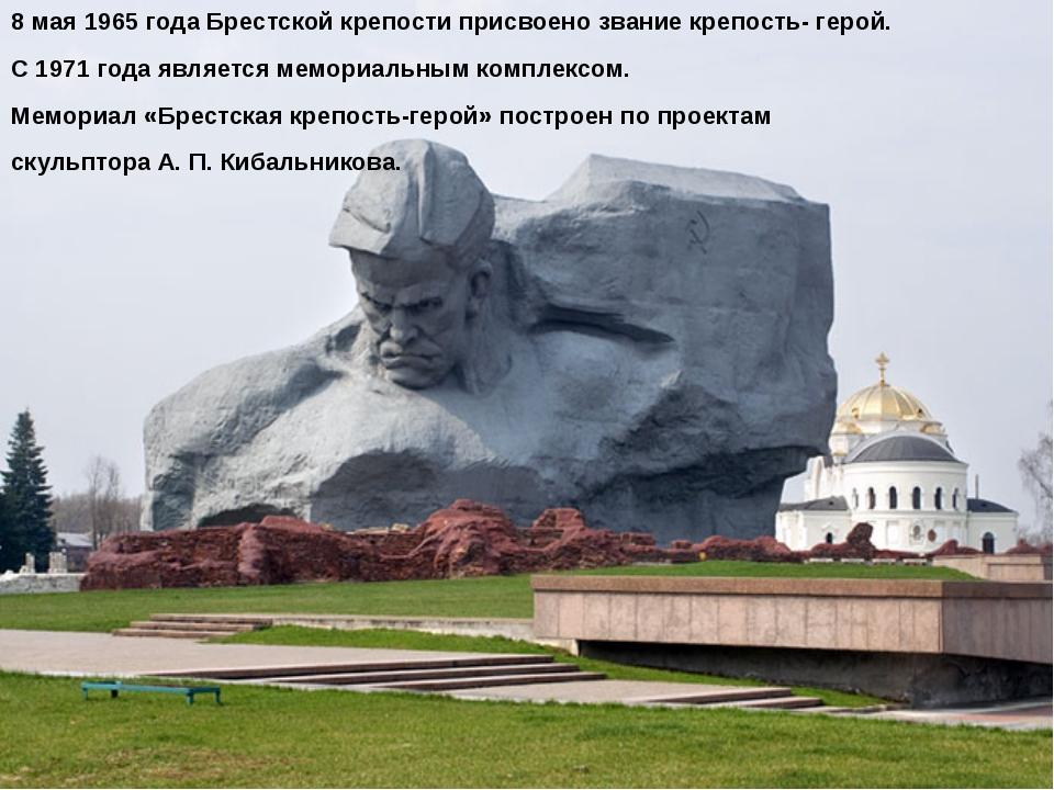 8 мая1965 годаБрестской крепости присвоено званиекрепость- герой. С 1971 г...
