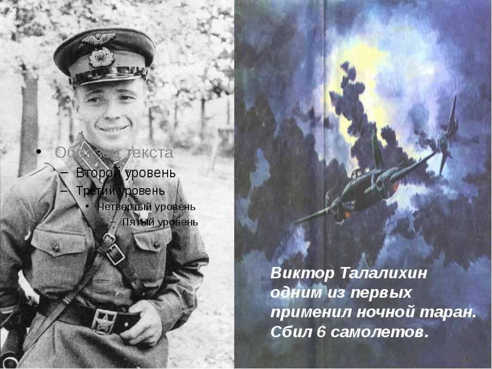 Виктор Талалихин одним из первых применил ночной таран. Сбил 6 самолетов.