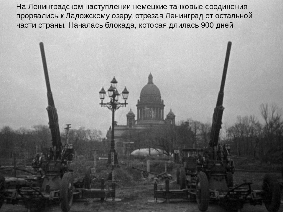 На Ленинградском наступлении немецкие танковые соединения прорвались к Ладожс...