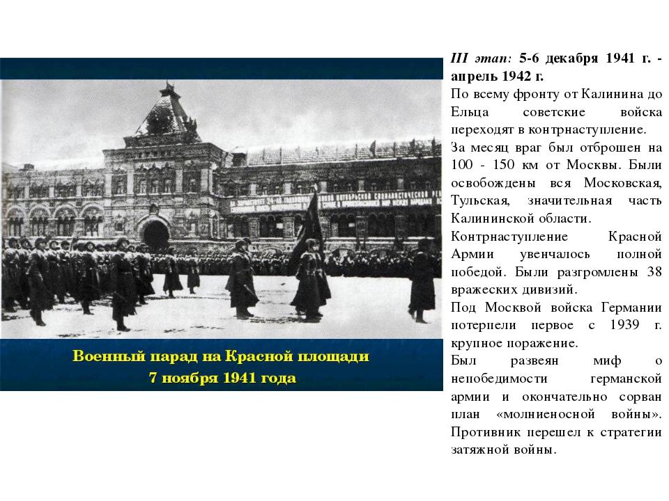 III этап: 5-6 декабря 1941 г. - апрель 1942 г. По всему фронту от Калинина до...