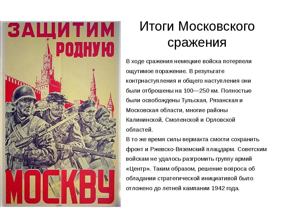 Итоги Московского сражения В ходе сражения немецкие войска потерпели ощутимое...