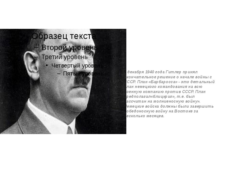 5 декабря 1940 года Гитлер принял окончательное решение о начале войны с СССР...