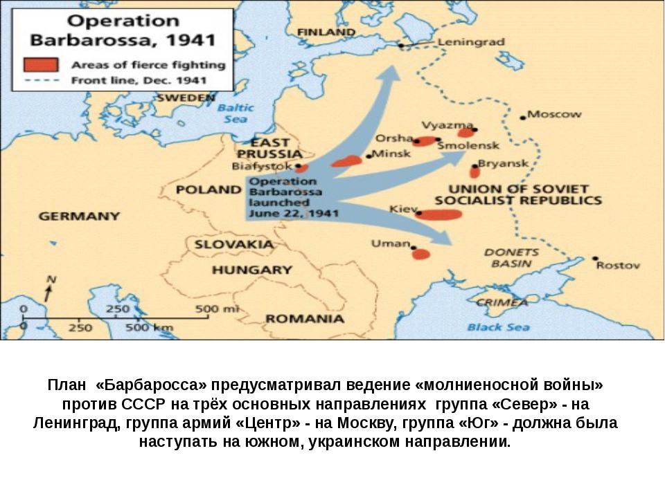 План «Барбаросса» предусматривал ведение «молниеносной войны» против СССР на...