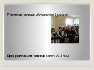 Участники проекта: обучающиеся 3 классов; Срок реализации проекта: апрель 20
