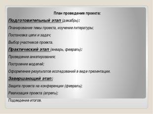 План проведения проекта: Подготовительный этап (декабрь): Планирование темы п