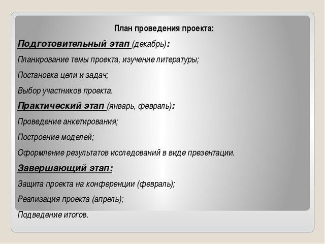 План проведения проекта: Подготовительный этап (декабрь): Планирование темы п...