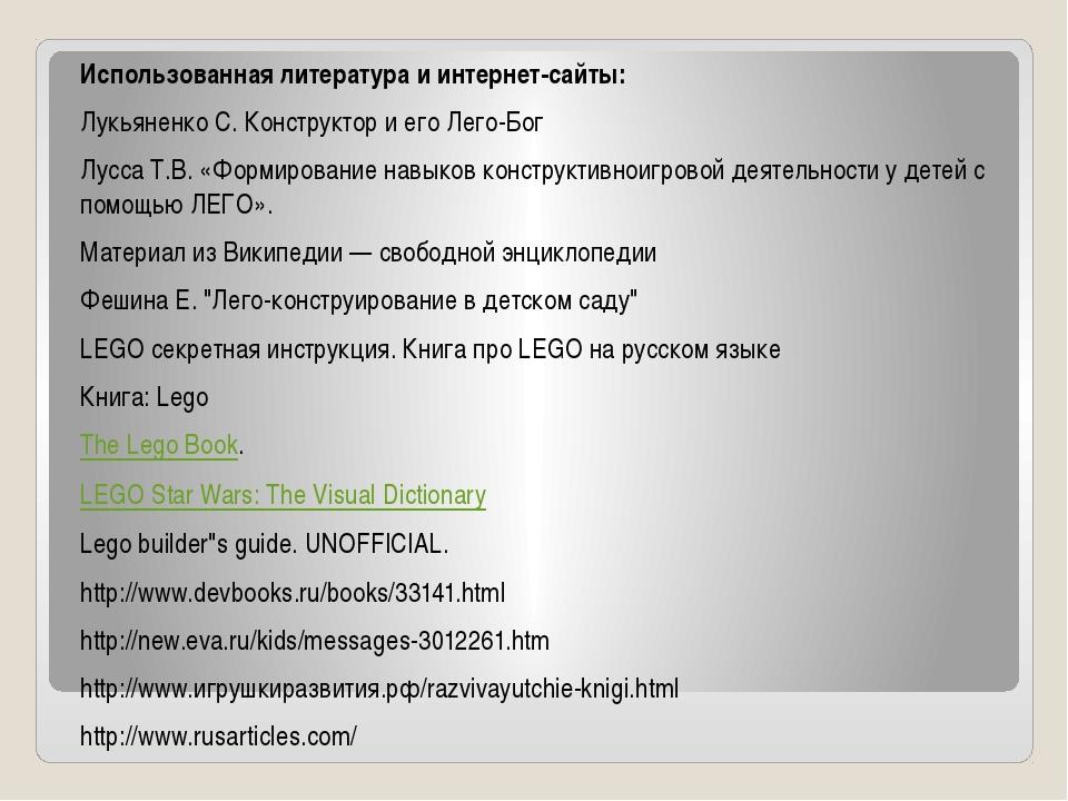 Использованная литература и интернет-сайты: Лукьяненко С. Конструктор и его Л...