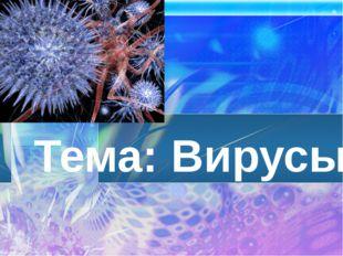 Тема: Вирусы