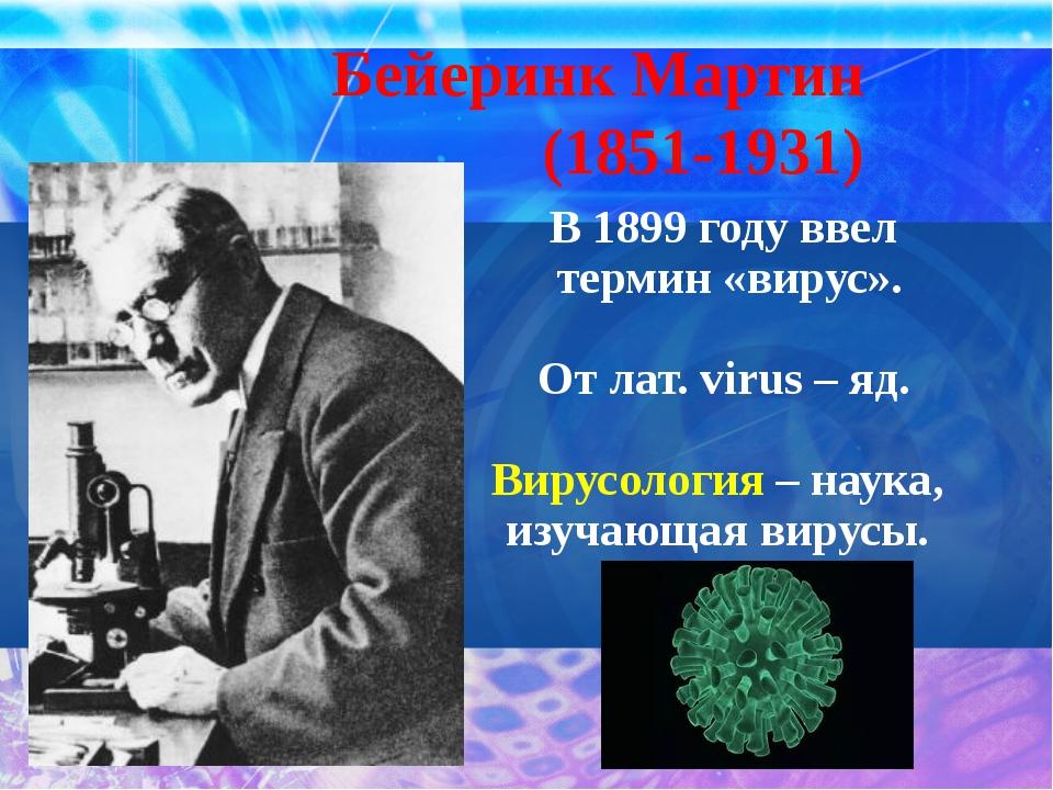 Бейеринк Мартин (1851-1931)