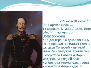 Никола́й I Па́влович(25июня[6июля]1796,Царское Село—18февраля[2март