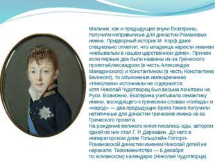 Мальчик, как и предыдущие внуки Екатерины, получилинепривычные для династии