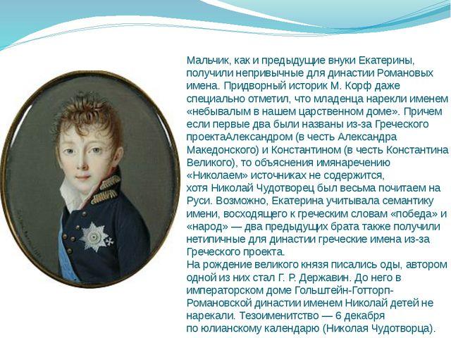 Мальчик, как и предыдущие внуки Екатерины, получилинепривычные для династии...