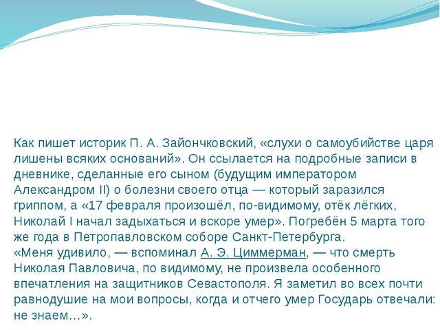 Как пишет историкП.А.Зайончковский, «слухи о самоубийстве царя лишены всяк...