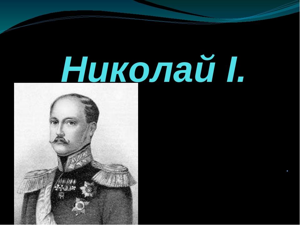 Николай I. .