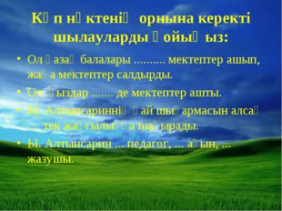 Көп нүктенің орнына керекті шылауларды қойыңыз: Ол қазақ балалары ..........