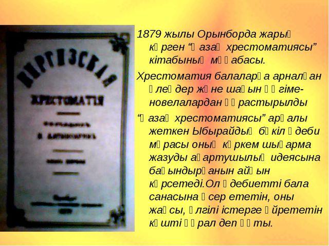 """1879 жылы Орынборда жарық көрген """"Қазақ хрестоматиясы"""" кітабының мұқабасы. Хр..."""