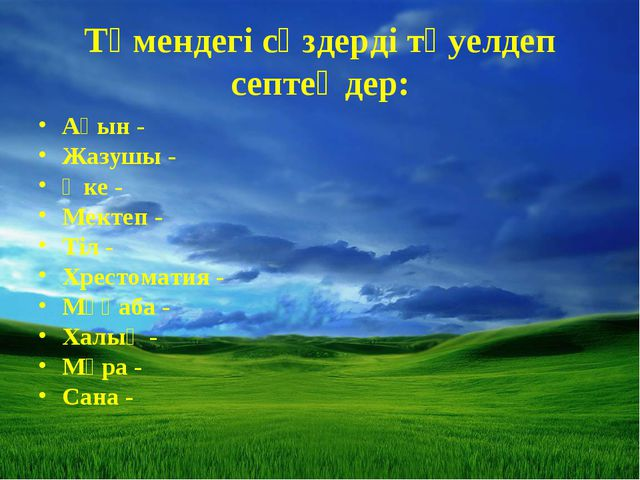 Төмендегі сөздерді тәуелдеп септеңдер: Ақын - Жазушы - Әке - Мектеп - Тіл - Х...