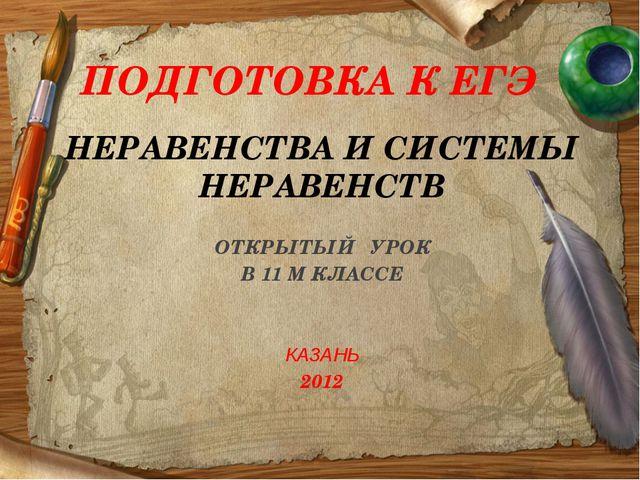 ПОДГОТОВКА К ЕГЭ НЕРАВЕНСТВА И СИСТЕМЫ НЕРАВЕНСТВ ОТКРЫТЫЙ УРОК В 11 М КЛАССЕ...