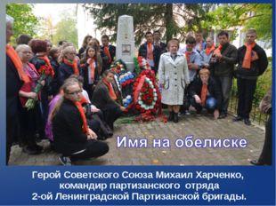 Герой Советского Союза Михаил Харченко, командир партизанского отряда 2-ой Ле