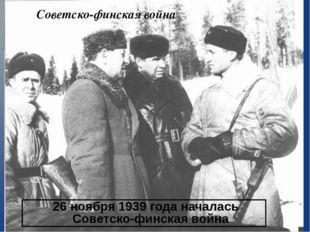 Советско-финская война 26 ноября 1939 года началась Советско-финская война