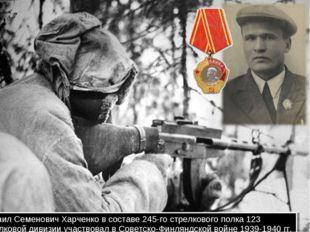 Михаил Семенович Харченко в составе 245-го стрелкового полка 123 стрелковой д