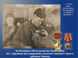 За доставку обоза жителям Ленинграда М.С. Харченко был награжден Золотой Звез