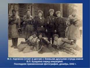 М.С. Харченко (стоит в центре) с боевыми друзьями отряда имени В.П. Бундзена