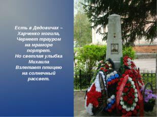 Есть в Дедовичах – Харченко могила, Чернеет трауром на мраморе портрет. Но св